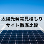 【コインランドリー×太陽光発電】太陽光発電見積もりサイト、2サイトを徹底比較